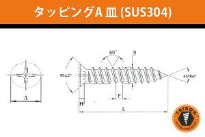 台灣小阪精工・小阪鋲螺製作所 タッピングA 皿 (ステンレスSUS304) 3.5x10 (2500本) (AF3510S)