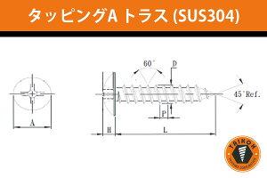 台灣小阪精工・小阪鋲螺製作所 タッピングA トラス (ステンレスSUS304) 4x25 (500本) (AT4025S)