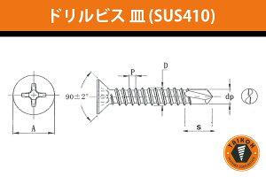 台灣小阪精工・小阪鋲螺製作所 ドリルビス 皿 (ステンレスSUS410) 4x40 (500本) (BKF4040S)