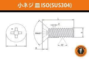台灣小阪精工・小阪鋲螺製作所 小ネジ 皿 ISO (ステンレスSUS304) 4x10 (1500本) (MF4010S)