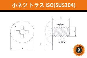 台灣小阪精工・小阪鋲螺製作所 小ネジ トラス ISO (ステンレスSUS304) 4x16 (1000本) (MT4016S)