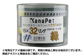 河南製鋲(カナン) カラーステンレス プラシートロール釘 ななめ連結 #15×32 (KPN-1532-PET) つやけし黒 (200本×2巻)