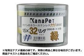 河南製鋲(カナン) カラーステンレス プラシートロール釘 ななめ連結 #15×32 (KPN-1532-PET) 緑 (200本×2巻)