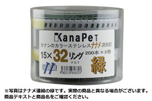 河南製鋲(カナン) カラーステンレス プラシートロール釘 ななめ連結 #15×32 (KPN-1532-PET) Y-ウグイス (200本×2巻)