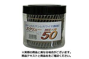 河南製鋲(カナン) ステンレスワイヤー連結ロール釘(スクリュー) 山形巻 布目平頭 φ2.1×50(300本×2) (KW-SMC2150V1-S PET)