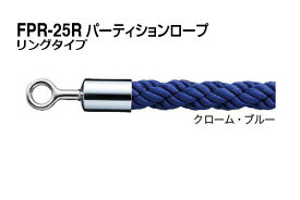 シロクマ パーティションロープ (リングタイプ) FPR-25R-クローム・ブルー 1200mm