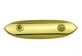 BIDOOR(ビドー) EB-22 笹金物 一文字形 真鍮磨上 25号