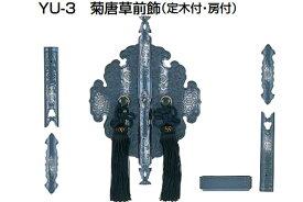 YAMAICHI(ヤマイチ) YU-3 菊唐草前飾 銀古美 定木・房付(セット)