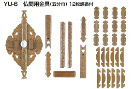 YAMAICHI(ヤマイチ) YU-6 仏間用金具 仙徳(12枚蝶番付) 5分巾(セット)