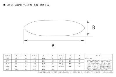 EC-21笹金物一文字形本金80号1個入【受注生産につき納期別途連絡】