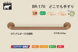 シロクマ BR-170-Mオーク どこでも手すり 32φ 600mm