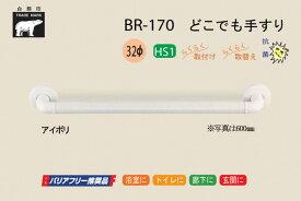 シロクマ BR-170-アイボリ どこでも手すり 32φ 400mm