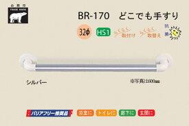 シロクマ BR-170-シルバー どこでも手すり 32φ 800mm