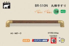 シロクマ BR-510N-AG・Mオーク 丸棒手すり 自然木 35φ 800mm