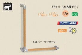 シロクマ BR-513-シルバー・ライトオーク L形丸棒手すり 自然木 32φ 600×600