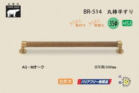 シロクマ BR-514-AG・Mオーク 丸棒手すり 自然木 35φ 600mm