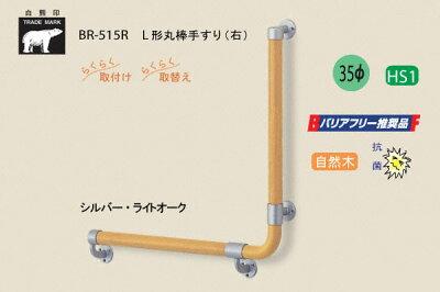 BR-515-シルバー・ライトオークL形丸棒手すり自然木35φ右(セット)1セット入【納期:1-2日】