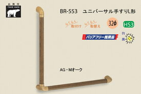 シロクマ BR-553-AG・Mオーク ユニバーサル手すりL形 32φ 600×600