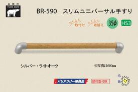 シロクマ BR-590-シルバー・ライトオーク スリムユニバーサル手すり 35φ 800mm