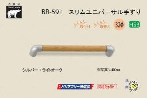 シロクマ BR-591-シルバー・ライトオーク スリムユニバーサル手すり 32φ 400mm