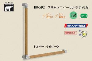 シロクマ BR-592-シルバー・ライトオーク スリムユニバーサル手すりL形 35φ 600×600