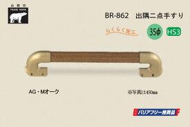 シロクマ BR-862-AG・Mオーク 出隅二点手すり 35φ 450