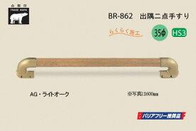 シロクマ BR-862-AG・ライトオーク 出隅二点手すり 35φ 450