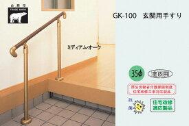 シロクマ GK-100-Mオーク 玄関用手すり(タモ集成材+スチール) 1セット入