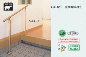 シロクマ GK-101-ライトオーク 玄関用手すり(アルミ樹脂コーティング+スチール) 1セット入