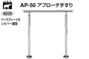 シロクマ AP-50B-シルバー・鏡面 アプローチ手すり(ベースプレート式) 900mm(屋外用)
