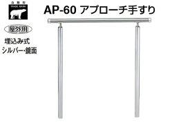 シロクマ AP-60U-シルバー・鏡面 アプローチ手すり(埋込み式) 900mm(屋外用)
