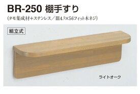 シロクマ BR-250-ライトオーク 棚手すり ‐