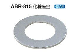 シロクマ ABR-815 化粧座金 ヘアーライン 45φ用 ‐