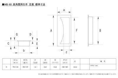 MB-60長角開用古美大(特売)黒色系長方形金属(黄銅銅)釘止め