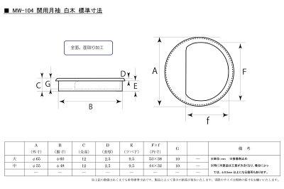 MW-104開用月袖白木生地大20個入@522円(税抜)【納期:即納1】