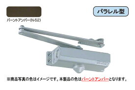 NEW STAR(ニュースター) ドアクローザ 80シリーズ パラレル型 バーントアンバー P-181 ストップ付 (標準ブラケット)