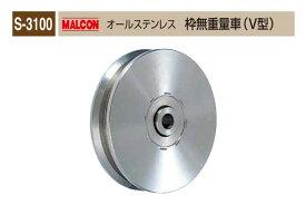 20個入 丸喜金属本社 S-3100 MALCON オールステンレス 枠無重量車(V型) φ50 (S-3100 500)