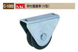 30個入 丸喜金属本社 C-1000 MK 枠付重量車(V型) φ60 (C-1000 600)