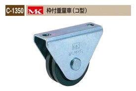 4個入 丸喜金属本社 C-1350 MK 枠付重量車(コ型) φ150 (C-1350 150)