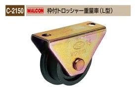 20個入 丸喜金属本社 C-2150 MALCON 枠付トロッシャー重量車(L型) φ75 (C-2150 750)