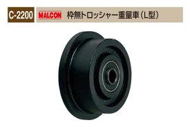 4個入 丸喜金属本社 C-2200 MALCON 枠無トロッシャー重量車(L型) φ150 (C-2200 150)