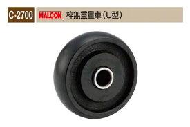 20個入 丸喜金属本社 C-2700 MALCON 枠無重量車(U型) φ105 (C-2700 100)