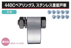 2個入 ヨコヅナ (車のみ) 440Cベアリング入 ステンレス重量戸車 (平型・ステン枠) φ60 (JCP-0602)