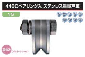 ヨコヅナ (車のみ) 440Cベアリング入 ステンレス重量戸車 (V型・ステン枠) φ150 (JCP-1505)