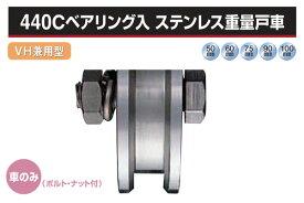 2個入 ヨコヅナ (車のみ) 440Cベアリング入 ステンレス重量戸車 (VH兼用型・ステン枠) φ50 (JCP-0506)