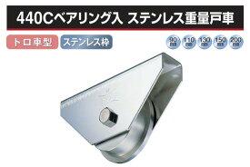ヨコヅナ 440Cベアリング入 ステンレス重量戸車 (トロ車型・ステン枠) φ150 (JCS-1507)
