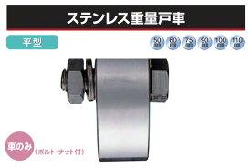 2個入 ヨコヅナ (車のみ) ステンレス重量戸車 (平型・ステン枠) φ50 (JBP-0502)