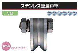 2個入 ヨコヅナ (車のみ) ステンレス重量戸車 (V型・ステン枠) φ75 (JBP-0755)