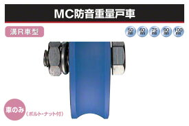 2個入 ヨコヅナ (車のみ) MC防音重量戸車 (溝R車型・ステンレス枠) φ90 (JMP-0901)