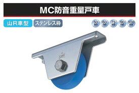 2個入 ヨコヅナ MC防音重量戸車 (山R車型・ステンレス枠) φ90 (JMS-0908)